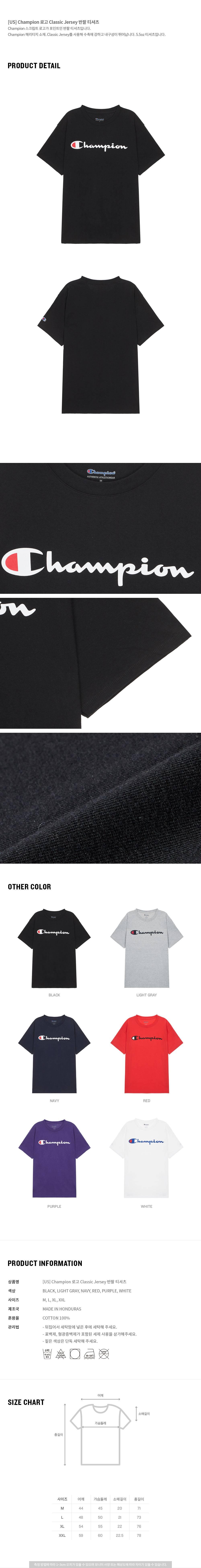 챔피온(CHAMPION) [US] 로고 Classic Jersey 반팔 티셔츠 (BLACK) CKTS0E005BK